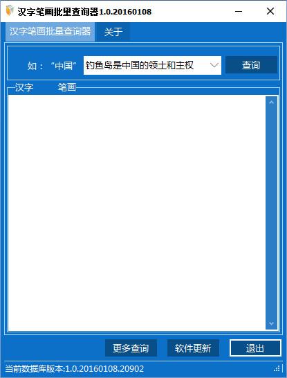 汉字笔画批量查询器