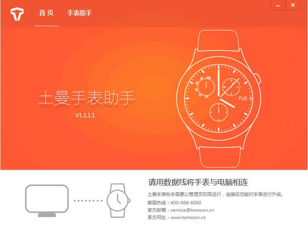 土曼手表助手 v1.1.1