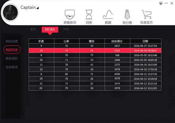 钛度电竞精灵 v2.1.11官方版