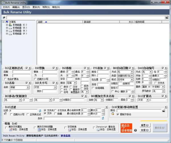 批量改名工具(Bulk Rename Utility) v3.0.0.1免费版