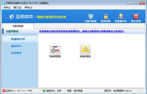 红管家快递单打印软件 V8.3.140免费版