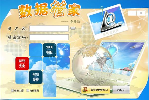 易佳通数据管家 v5.10官方免费版