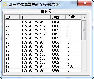 斗鱼护体弹幕屏蔽 v1.0免费版