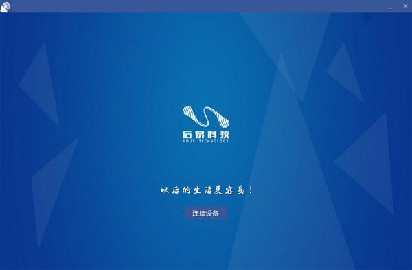NoPass(指纹解锁软件) v1.5官方版