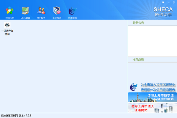 协卡助手 v1.0.9官方版