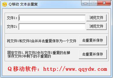 Q移动文本去重工具 v1.0绿色版