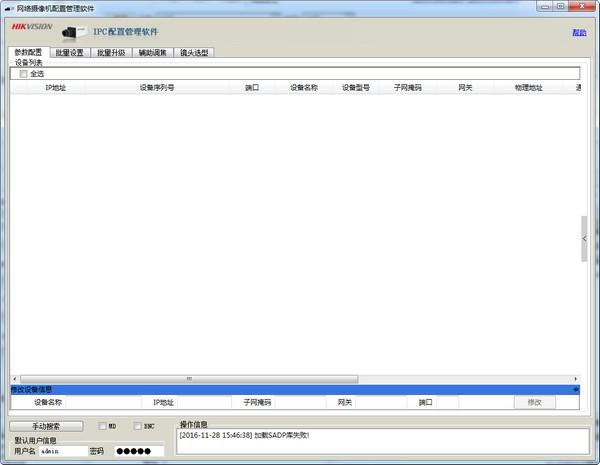 海康威视网络摄像机配置管理软件 v1.0.1.4官方版