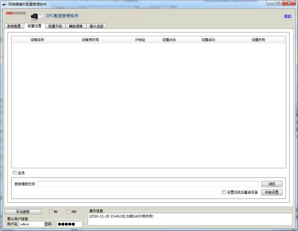 ipctools中文版