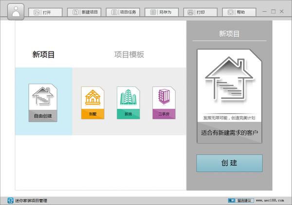 迷你家装项目管理 v1.0官方版