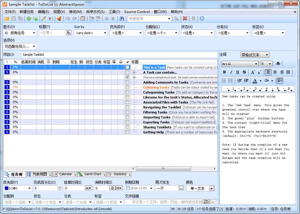 ToDoList(任务管理软件) V7.1.3.0中文绿色版