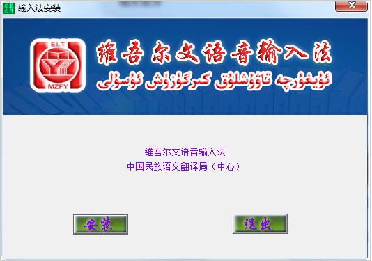 维吾尔文语音输入法