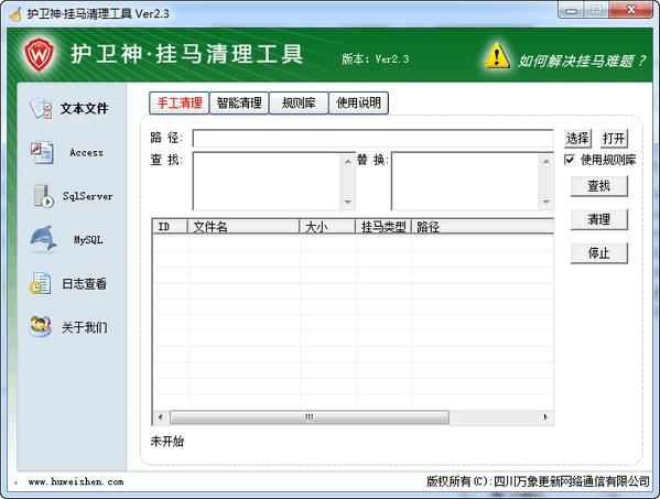 护卫神网页挂马清理工具 v2.3绿色版