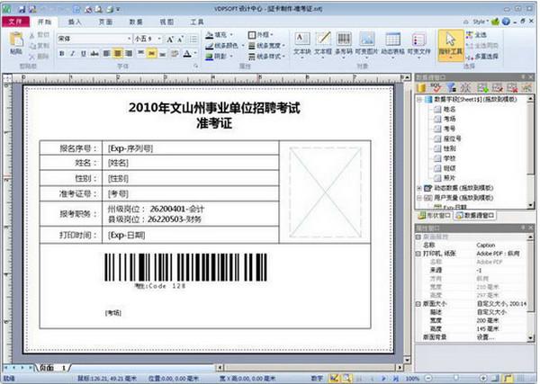 可变数据打印软件(PaperPath)