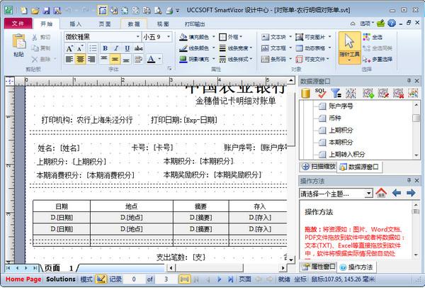 条码标签批量打印软件(LabelPath) v18.5绿色版