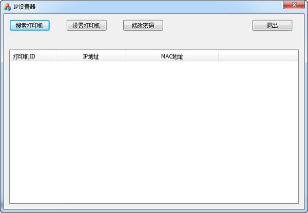 资江打印机改IP工具 v1.0绿色版