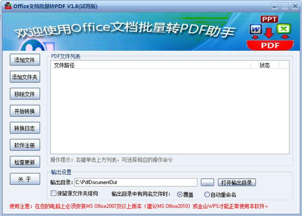 Office文档批量转PDF助手 v1.6官方版