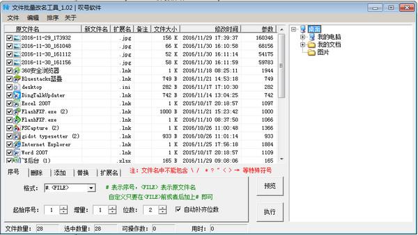 文件批量改名工具 v1.02免费版