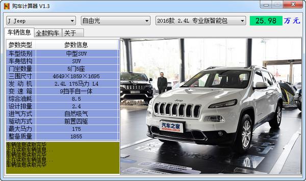 购车计算器汽车之家 2016v1.3最新版