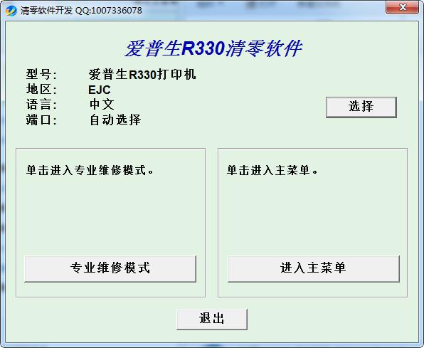 爱普生epson r330打印机清零软件 中文免费版