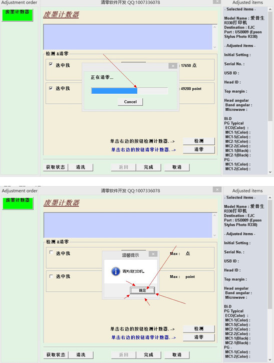 爱普生epson r330打印机清零软件