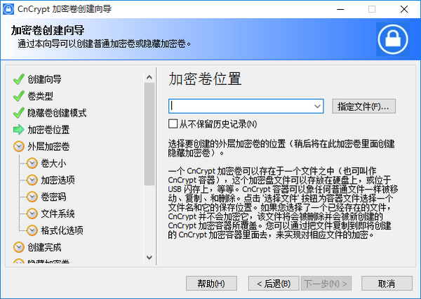 CnCrypt文本加密工具