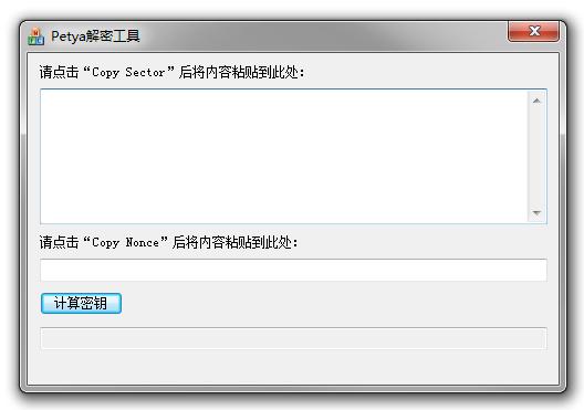 Petya解密工具