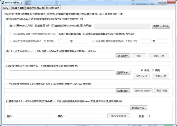 金浚系统机器人(SystemRobot) v1.3官方版