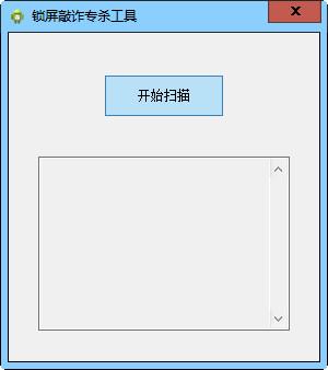 锁屏敲诈专杀工具 v1.0.0.1官方免费版