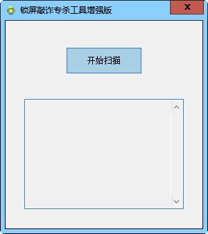 锁屏敲诈专杀工具增强版 V1.0官方免费版
