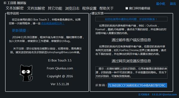 EI工具箱 v3.5.12.18官方版