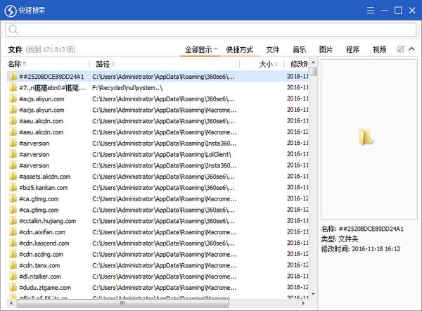 Quick Search(快速文档搜索工具)