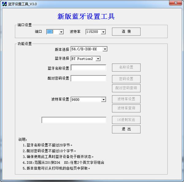 资江打印机蓝牙设置工具 v3.0绿色版