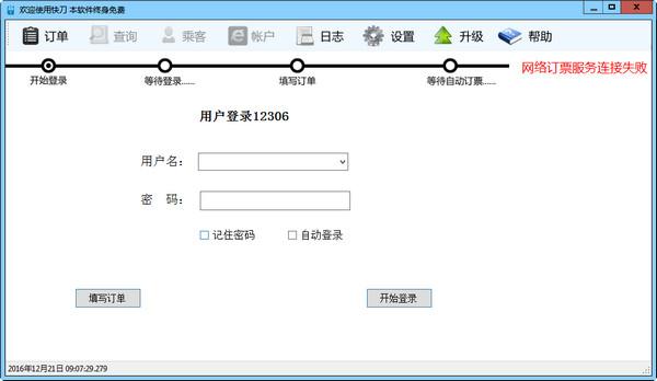快刀火车票自动订票软件