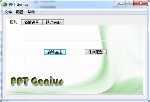 PPT Genius(PPT计时) v1.0.3官方版