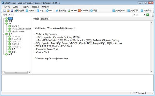 WebCruiser(网站...