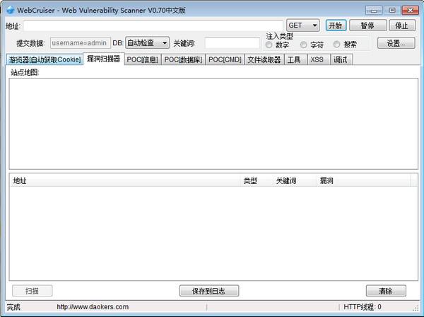 WebCruiser(漏洞...