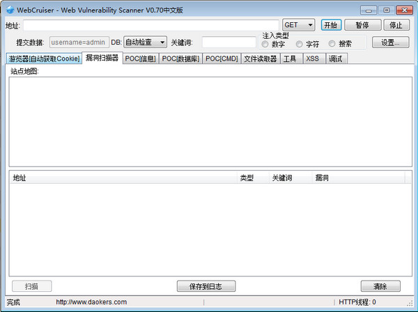 WebCruiser(漏洞扫描)