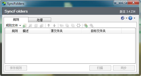 SyncFolders(同...