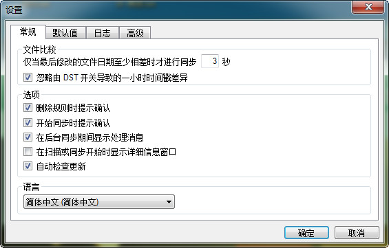 SyncFolders(同步备份软件)
