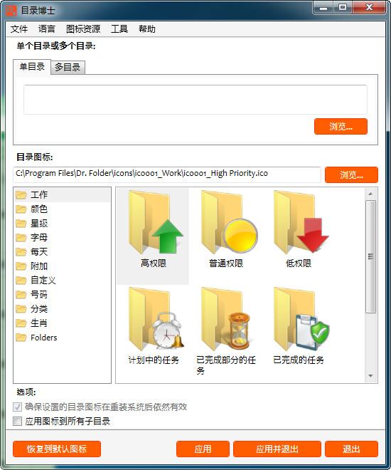 Dr.Folder目录博士 v2.3.0.0官方版