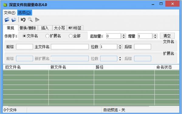 深蓝文件批量重命名工具 v4.0免费版