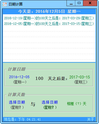 竹菜板日期计算 V1.0免费版