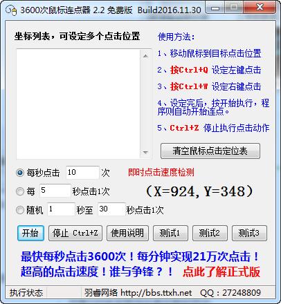 3600鼠标连点器 v2.2免费版