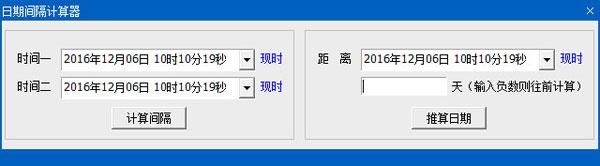 日期间隔计算器 V1.01免费版