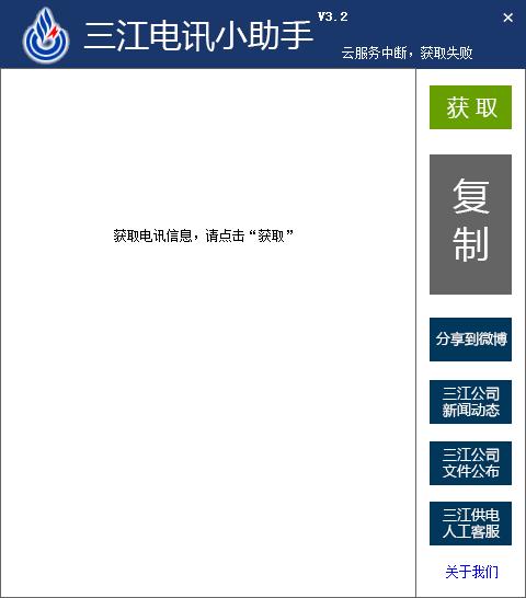 三江电讯助手 v3.2免费版
