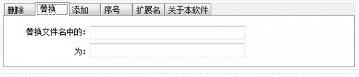 缤纷批量修改文件名 3.7官方版