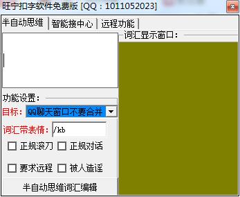 旺宁扣字软件 v1.0免费版
