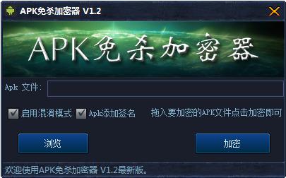 APK免杀加密器