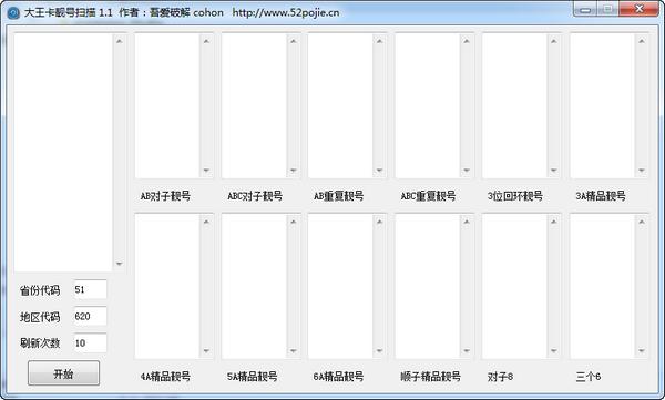 大王卡靓号扫描 v1.1免费版