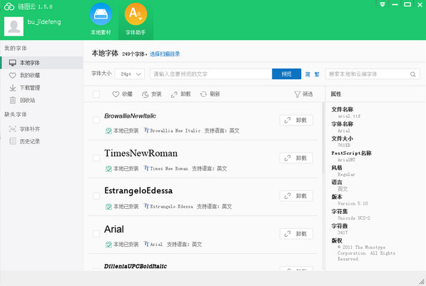 链图云字体助手 V1.5.11官方版